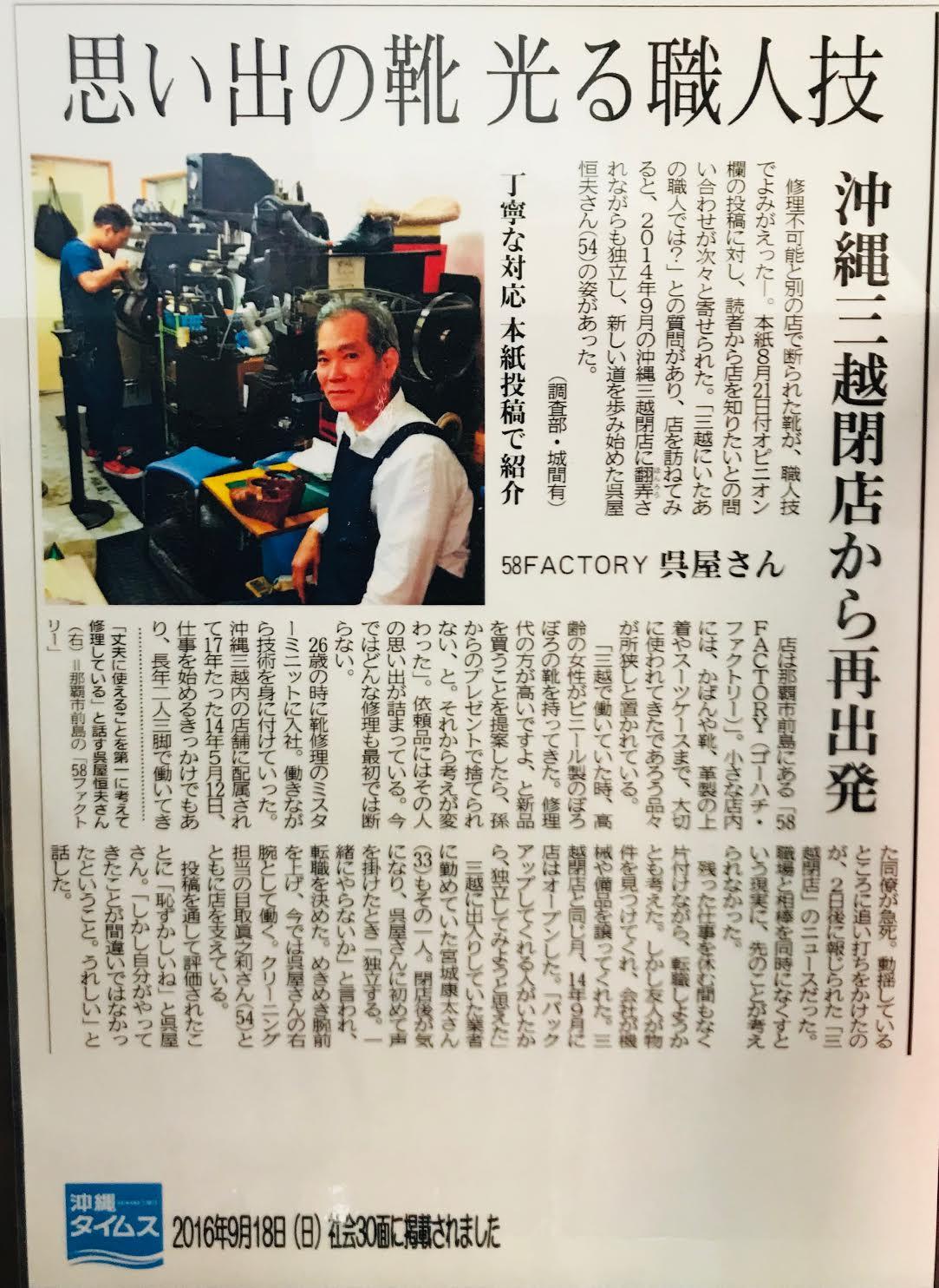 沖縄タイムス58