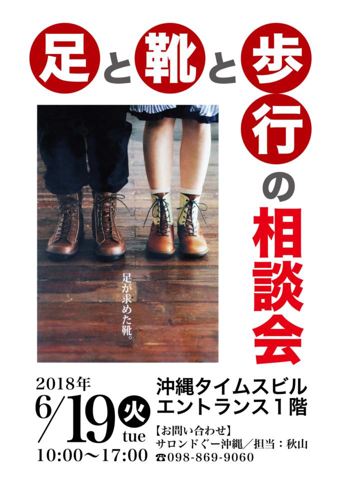 メディア紹介:沖縄タイムス6月20日で、「足と靴と歩行の相談会」のご紹介をしていただきました。