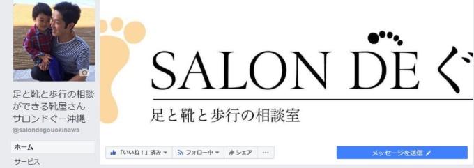 フェイスブックページもあります。