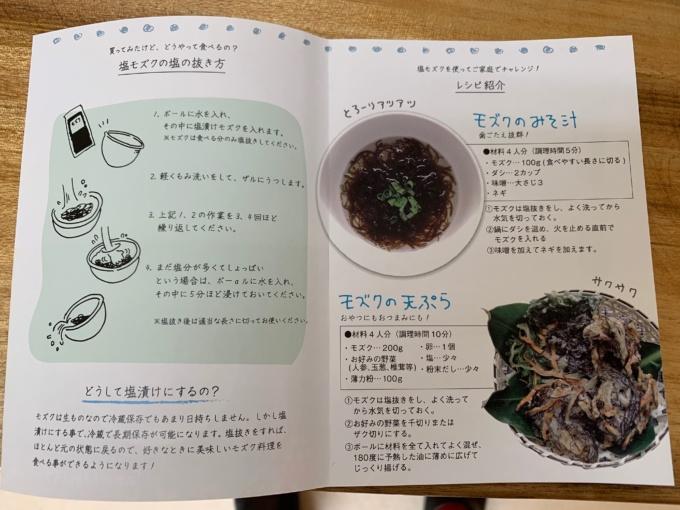 もずくレシピ