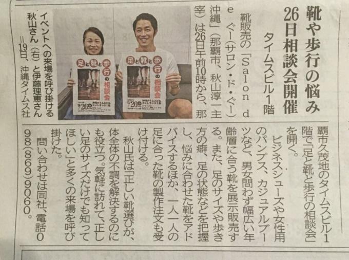 イベント:9月26日(水)足と靴と歩行の相談会@沖縄タイムスビル