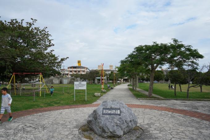 ちゅらまち公園2