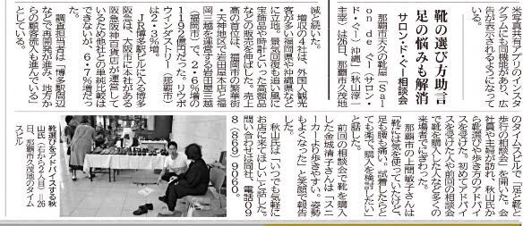 メディア紹介:沖縄タイムス9月28日で、「足と靴と歩行の相談会」のご紹介をしていただきました。